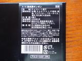 鍛高譚ボンボン(アルコール1.8%)