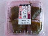 桜餅(今日が消費期限)