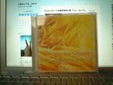 CD「創聖のアクエリオン」AKINO