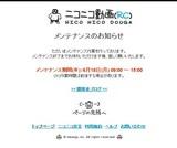 ニコニコ動画メンテナンス07.06.18午後