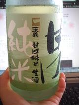 甘口純米生酒「一本義」