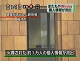 福井市Winny個人情報流出事件