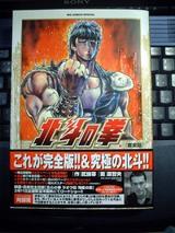 「北斗の拳」完全版1巻
