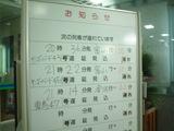 福井駅で。ダイヤの乱れ