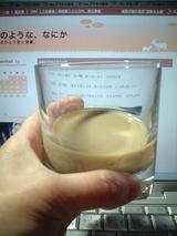 「ビスコタ・クッキークリーム」で乾杯!