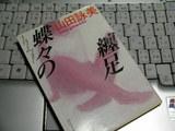 「蝶々の纏足」山田詠美