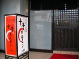 1.十号ホルモン三国店