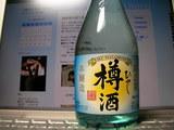 「菊正宗・ひやし樽酒」本醸造