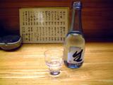 純米冷生酒と料理メニューその2