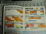 2009年記念レース開催予定表