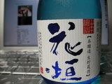 本醸造生貯蔵酒「花垣」