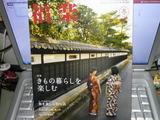 福井を楽しむ大人のタウン誌「季刊福楽・冬号」