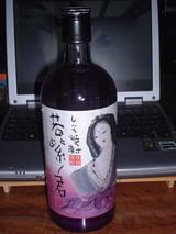 しそ焼酎「若紫ノ君」