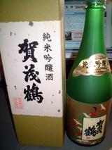 純米吟醸酒「賀茂鶴」