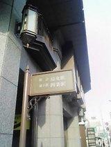 京都四条烏丸駅