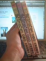 「さよなら絶望先生」第三、四、五集 久米田康治
