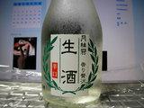 月桂冠「香り贅沢生酒」辛口 ラベル