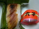 笹蒸し寿司「穴子」