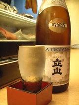 富山のお酒「立山」