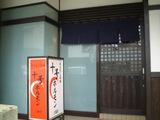 「十号ホルモン」三国店玄関