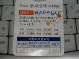 月桂冠熟成生詰純米原酒「期間限定秋のひやおろし」
