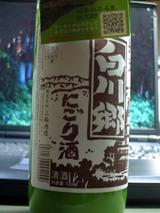 白川郷にごり酒720ml
