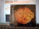 筋肉少女帯「復活究極ベスト大公式」CD