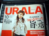 福井のタウン誌「月間ウララ」06.10月号