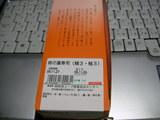 2,柿の葉寿司
