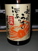 「越前にうまい酒あり」一本義純米酒