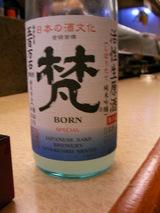2,活性生原酒「梵」