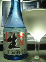 「日本盛」吟醸生貯蔵酒