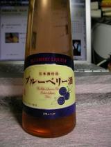日本酒仕込「ブルーベリー酒」