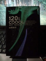 「120%COOOL」山田詠美