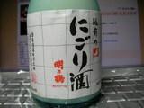 明の鶴「越前のにごり酒」