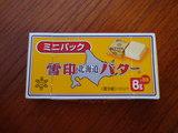 雪印北海道バター