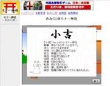 モナー神社おみくじ再挑戦07.01.01