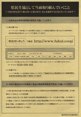 生協のお知らせNO.1