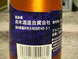福井市「舟木酒造」