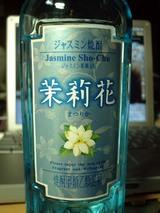 ジャスミン焼酎「茉莉花(まつりか)」