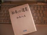 『「松本」の「遺書」』松本人志