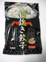 冷凍鍋炊き餃子