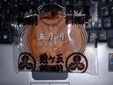 福井の銘菓「五月ヶ瀬」