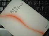 「変奏曲」姫野カオルコ