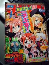 週刊少年マガジン2006-43