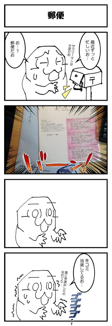 Comic_Test_001