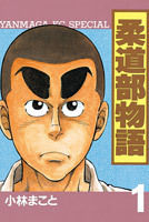 judobumonogatari_100924