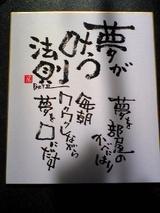 yume_081106