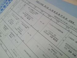 shikaku_130519_02