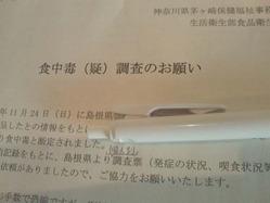 letter_131209